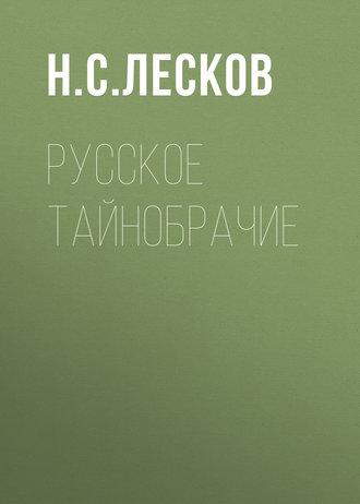 Аудиокнига Русское тайнобрачие