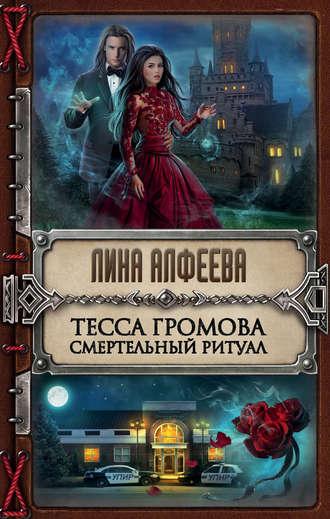 Аудиокнига Тесса Громова. Смертельный ритуал