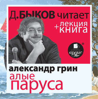 Аудиокнига Алые паруса + лекция Дмитрия Быкова