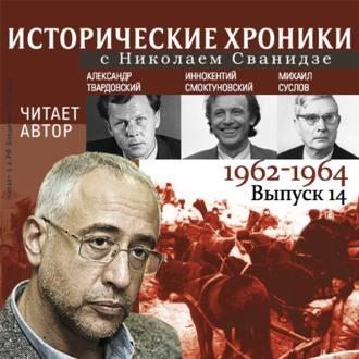 Аудиокнига Исторические хроники с Николаем Сванидзе. Выпуск 14. 1962-1964