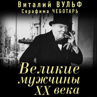 Аудиокнига Великие мужчины XX века
