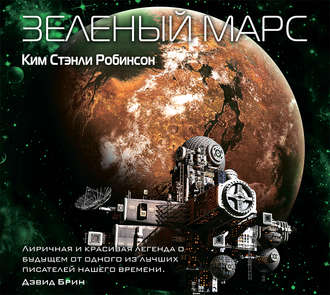 Аудиокнига Зеленый Марс