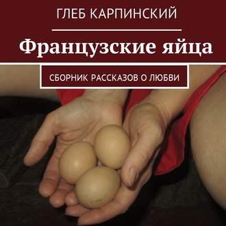 Аудиокнига Французские яйца. Сборник рассказов олюбви