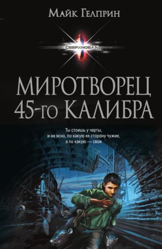 Аудиокнига Миротворец 45-го калибра (сборник)