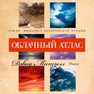 Аудиокнига Облачный атлас