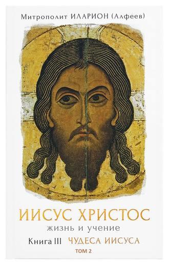 Аудиокнига Иисус Христос. Жизнь и учение. Книга III Чудеса Иисуса. Том 2. Исцеления