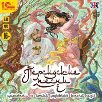 Аудиокнига Персидские песни. Аудиоспектакль по мотивам средневековой восточной поэзии