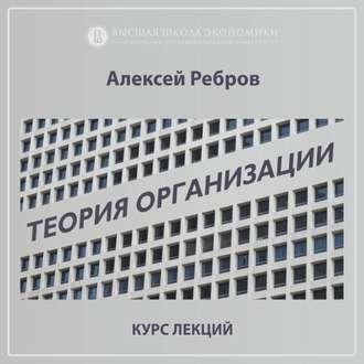 Аудиокнига 7.4. Реакции организации на институциональное давление