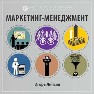 Аудиокнига 6.2. Внешняя и внутренняя маркетинговая оценочная матрица фирмы