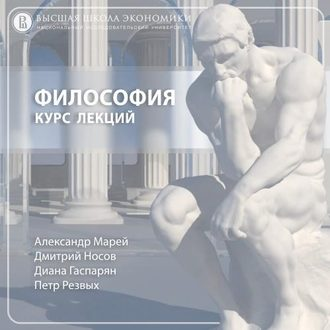 Аудиокнига 13.10 Понятие культуры и диалектическая концепция истории