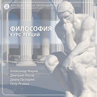 Аудиокнига 14.6 Детрансцендирование и имманентизм в философии