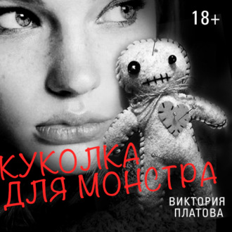 Аудиокнига Куколка для монстра