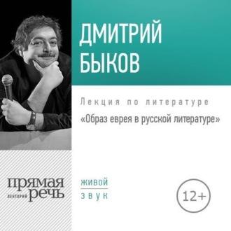 Аудиокнига Лекция «Образ еврея в русской литературе»