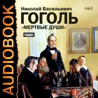 Аудиокнига Мертвые души. Тома I и II (спектакли)