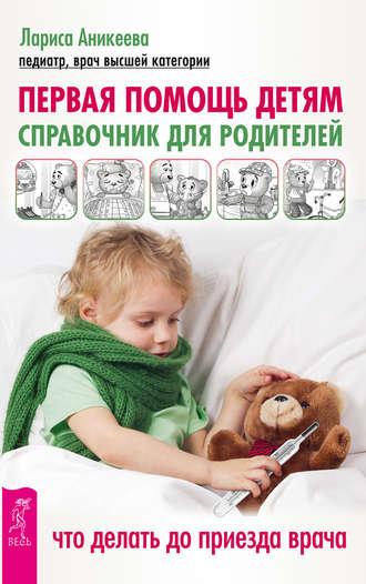 Купить Первая помощь детям. Справочник для родителей. Что делать до приезда врача