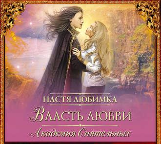 Аудиокнига Власть любви. Академия сиятельных