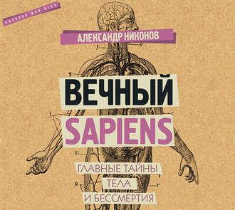 Аудиокнига Вечный sapiens. Главные тайны тела и бессмертия