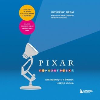 Аудиокнига PIXAR. Перезагрузка. Гениальная книга по антикризисному управлению