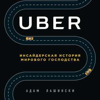 Аудиокнига Uber. Инсайдерская история мирового господства