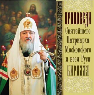 Аудиокнига Проповеди Святейшего Патриарха Кирилла. Выпуск 12
