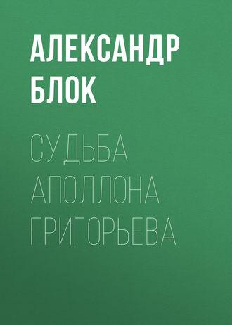 Аудиокнига Судьба Аполлона Григорьева