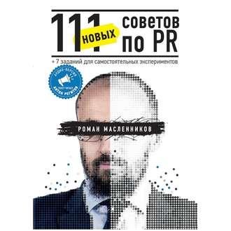 Аудиокнига 111 новых советов по PR