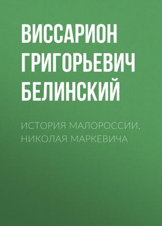 Аудиокнига История Малороссии. Николая Маркевича
