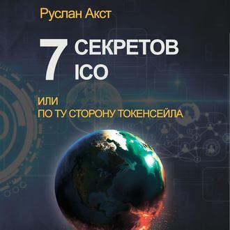 Аудиокнига 7 секретов ICO. Или По ту сторону токенсейла