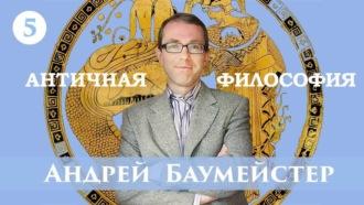 Аудиокнига Лекция 5. Гераклит Эфесский.