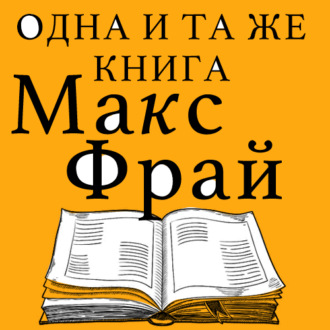 Аудиокнига Одна и та же книга (сборник)