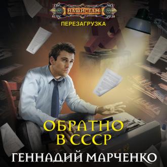 Аудиокнига Обратно в СССР