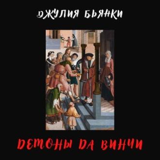 Аудиокнига Демоны да Винчи