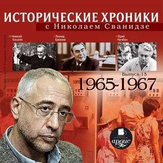 Аудиокнига Исторические хроники с Николаем Сванидзе. Выпуск 15. 1965-1967