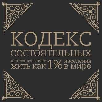 Аудиокнига Кодекс состоятельных. Живи, как 1% населения в мире
