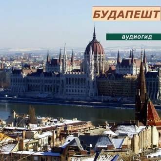 Аудиокнига Будапешт