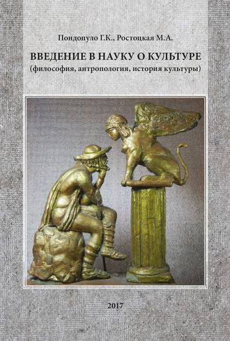Купить Введение в науку о культуре (философия, антропология, история культуры)