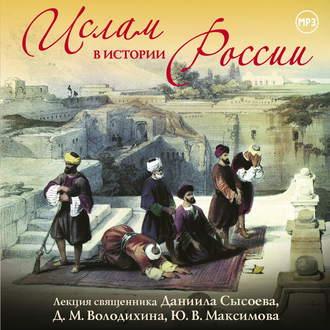 Аудиокнига Лекция «Ислам в истории России»