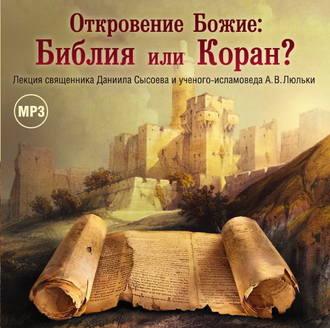 Аудиокнига Лекция «Откровение Божие: Библия или Коран?»