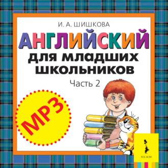 Аудиокнига Английский для младших школьников. Часть 2 (аудиоприложение)