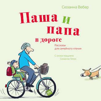 Аудиокнига Паша и папа в дороге. Рассказы для семейного чтения