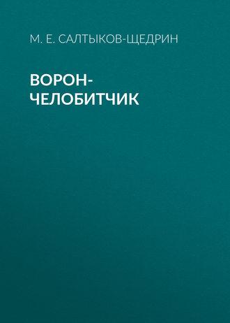 Аудиокнига Ворон-челобитчик