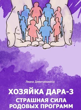 Аудиокнига Хозяйка Дара-3. Страшная сила родовых программ