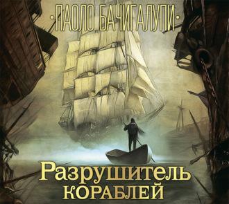 Аудиокнига Разрушитель кораблей