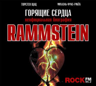 Аудиокнига Rammstein. Горящие сердца