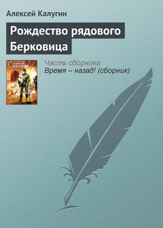 Аудиокнига Рождество рядового Берковица