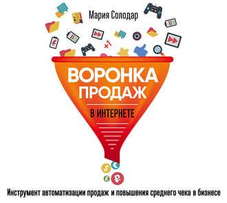 Аудиокнига Воронка продаж в интернете. Инструмент автоматизации продаж и повышения среднего чека в бизнесе
