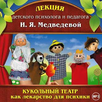 Аудиокнига Лекция «Кукольный театр как лекарство для психики»