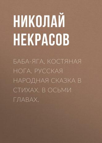 Аудиокнига Баба-Яга, Костяная Нога. Русская народная сказка в стихах. В осьми главах.