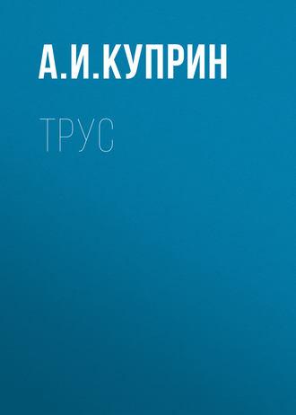 Аудиокнига Трус