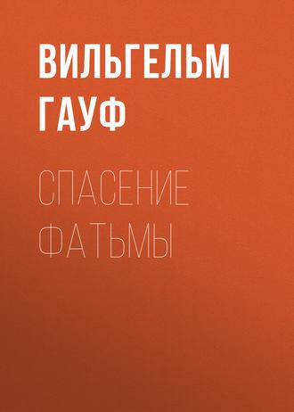 Аудиокнига Спасение Фатьмы